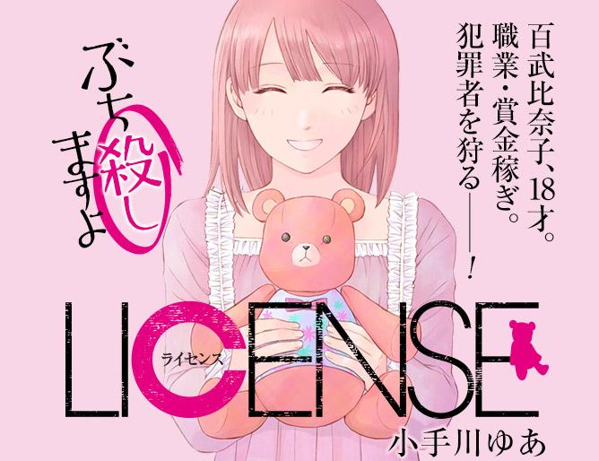 LICENSE ライセンス|集英社グランドジャンプ公式サイト