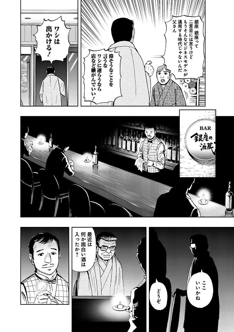 グランドジャンプ試し読み|『バーテンダーa Tokyo』城アラキ&加治佐修 - page 6
