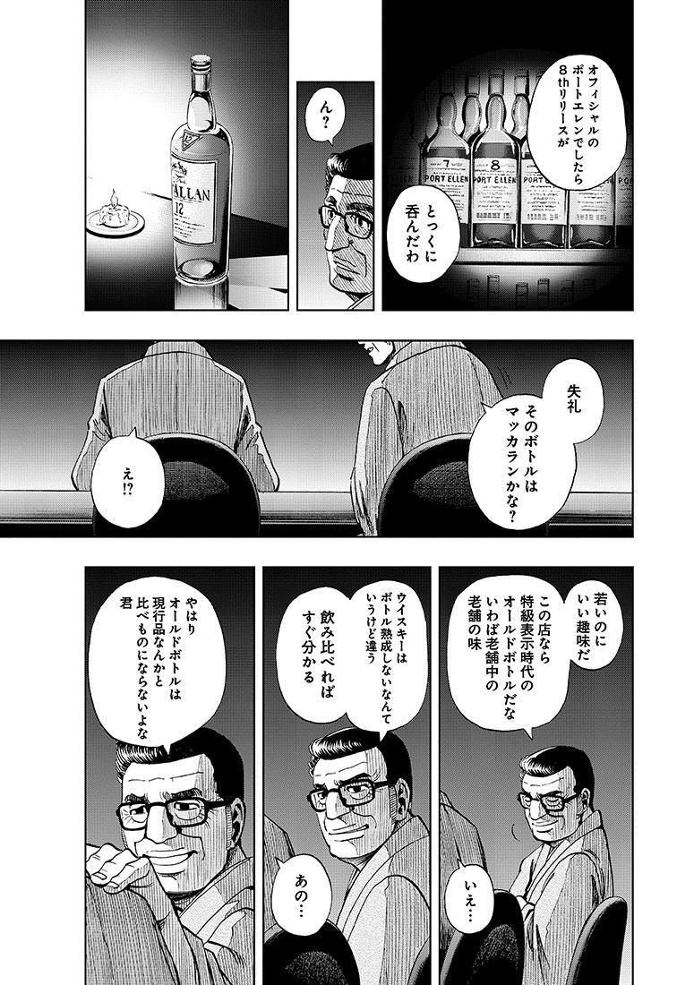 グランドジャンプ試し読み|『バーテンダーa Tokyo』城アラキ&加治佐修 - page 7
