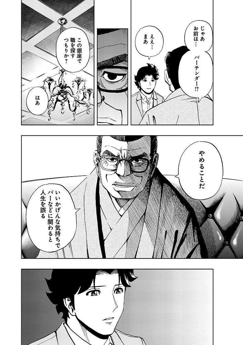 グランドジャンプ試し読み|『バーテンダーa Tokyo』城アラキ&加治佐修 - page 12