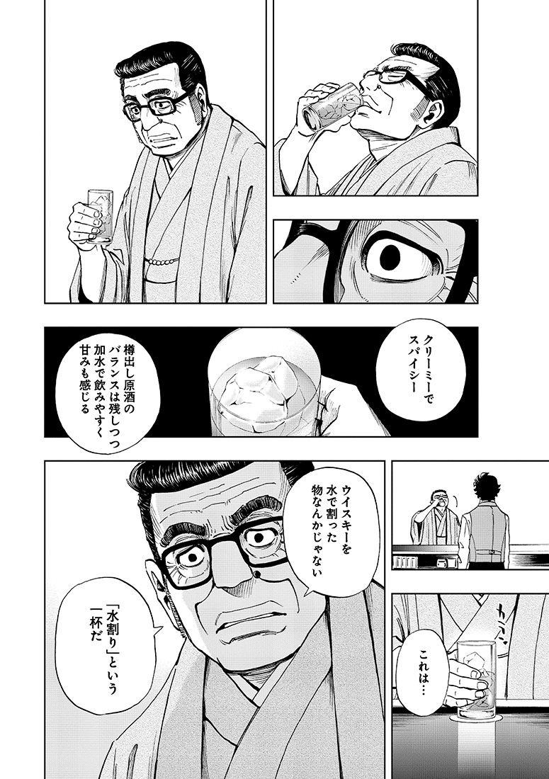 グランドジャンプ試し読み|『バーテンダーa Tokyo』城アラキ&加治佐修 - page 24