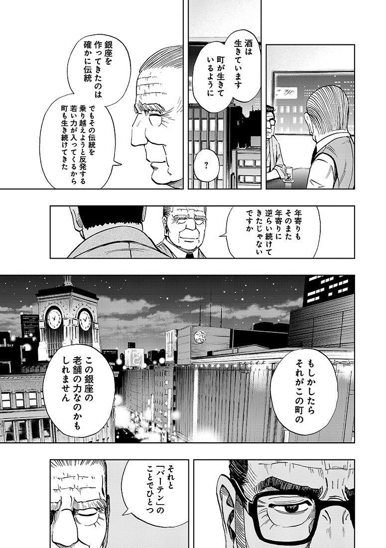 グランドジャンプ試し読み|『バーテンダーa Tokyo』城アラキ&加治佐修 - page 27
