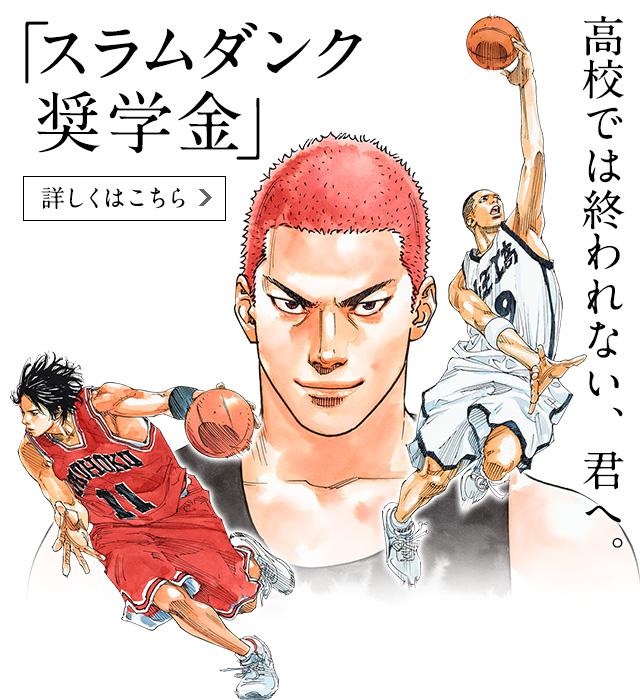 グランドジャンプ・井上雄彦インタビュー『日本バスケットボールの未来 ...